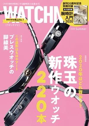 雑誌, 男性誌 WATCH NAVI 72020summer WATCH NAVI