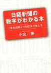 日経新聞の数字がわかる本「景気指標」から経済が見える【電子書籍】[ 小宮一慶 ]