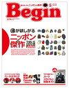 Begin(ビギン) 2020年5月号【電子書籍】