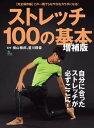 ストレッチ100の基本 増補版【電子書籍】[ 横山格郎 ]