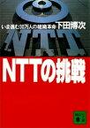NTTの挑戦 いま進む30万人の組織革命【電子書籍】[ 下田博次 ]