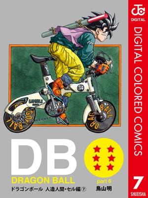 少年, 集英社 ジャンプC DRAGON BALL 7