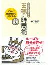 楽天Kobo電子書籍ストアで買える「世界で一番ゆるい 王様の時間術これで残業時間もゼロになる【電子書籍】[ 水口和彦 ]」の画像です。価格は1,242円になります。