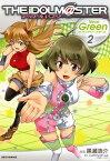 アイドルマスター Neue Green for ディアリースターズ(2)【電子書籍】[ 黒瀬浩介 ]