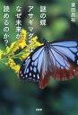 謎の蝶アサギマダラはなぜ未来が読めるのか?【電子書籍】[ 栗田昌裕 ]