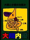 楽天Kobo電子書籍ストアで買える「絵本「大腸と小腸の仕組み」【電子書籍】[ 大川内優 ]」の画像です。価格は220円になります。