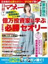 日経マネー 2019年7月号 [雑誌]【電子書籍】