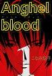 Anghel blood(1)【電子書籍】[ こなみ詔子 ]