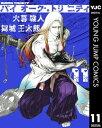 バイオーグ・トリニティ 11【電子書籍】[ 大暮維人 ]