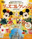 東京ディズニーリゾート グッズコレクション 2020ー2021【電子書籍】[ ディズニーファン編集部 ]