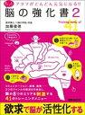 アタマがどんどん元気になる!!もっと脳の強化書2【電子書籍】[ 加藤俊徳 ] - 楽天Kobo電子書籍ストア