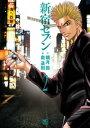 新宿セブン 2【電子書籍】[ 観月昴 ]