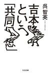吉本隆明という「共同幻想」【電子書籍】[ 呉智英 ]