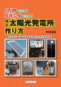 1万円でできる!ベランダでできる!独立太陽光発電所の作り方【電子書籍】[ 中村昌広 ]