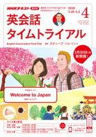 NHKラジオ 英会話タイムトライアル 2020年4月号[雑誌]