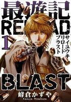 最遊記RELOAD BLAST(1)