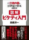 【図解】ピケティ入門 たった21枚の図で『21世紀の資本』は読める!【電子書籍】[ 高橋洋一 ]