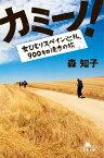 カミーノ! 女ひとりスペイン巡礼、900キロ徒歩の旅【電子書籍】[ 森知子 ]