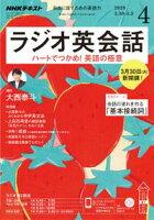 NHKラジオ ラジオ英会話 2020年4月号[雑誌]