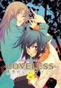 LOVELESS(ラブレス) 8【電子書籍】[ 高河ゆん ]
