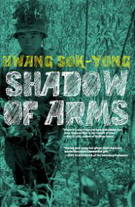 The Shadow of Arms【電子書籍】[ Hwang Sok-Yong ]