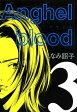 Anghel blood(3)【電子書籍】[ こなみ詔子 ]