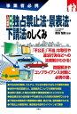 入門図解 最新 独占禁止法・景表法・下請法のしくみ【電子書籍