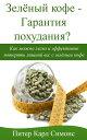 楽天Kobo電子書籍ストアで買える「Зелёный кофе: Гарантия похудания? - Как можно легко и эффективно потерять лишний вес с зелёным кофе【電子書籍】[ Peter Carl Simons ]」の画像です。価格は106円になります。
