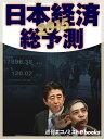 2015 日本経済総予測【電子書...