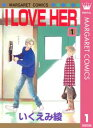 I LOVE HER 1【電子書籍】[ いくえみ綾 ]