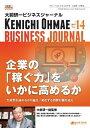 大前研一ビジネスジャーナル No.14(企業の「稼ぐ力」をいかに高めるか〜生産性を高める8の論点/変化する消費行動を追え〜)【電子書籍】[ 大前 研一 ]