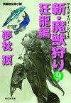 新・魔獣狩り9 狂龍編【電子書籍】[ 夢枕獏 ]