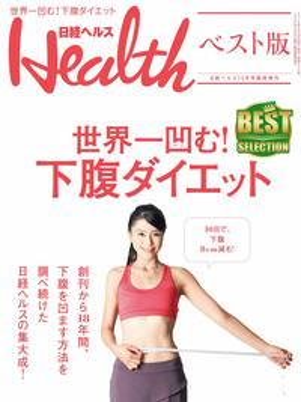 日経ヘルス ベスト版 世界一凹む!下腹ダイエット【電子書籍】