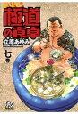 極道の食卓(7)【電子書籍】[ 立原あゆみ ]