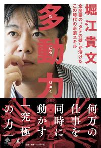 horietakafumi tadouryoku book amazon