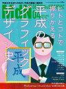 MdN 2019年4月号(特集:平成のグラフィックデザイン史)【電子書籍】[ MdN編集部 ]