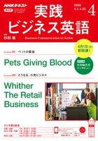 NHKラジオ 実践ビジネス英語 2020年4月号[雑誌]
