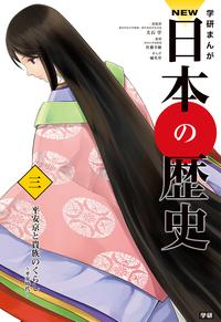 NEW日本の歴史3 平安京と貴族のくらし
