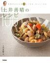 土井善晴のレシピ100 料理がわかれば楽しくなる、おいしくなる【電子書籍】[ 土井善晴 ]