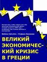 楽天Kobo電子書籍ストアで買える「Великий экономический кризис в Греции Путешествие, чтобы открыть для себя греческий экономический кризис, который начался в 2008 г【電子書籍】」の画像です。価格は218円になります。