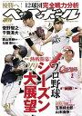 週刊ベースボール 2019年 4/1号【電子書籍】[ 週刊ベースボール編集部 ]