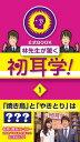林先生が驚く初耳学! 【1】【電子書籍】[ KADOKAWA ]