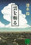 雲を斬る【電子書籍】[ 池永陽 ]