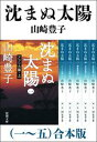 沈まぬ太陽(一〜五) 合本版【電子書籍】[ 山崎豊子 ]