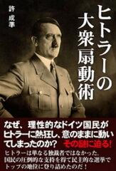 ヒトラーの大衆扇動術【電子書籍】[ 許成準 ]