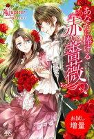 【期間限定 試し読み増量版 閲覧期限2020年11月24日】あなたに捧げる赤い薔薇