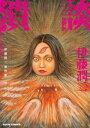 伊藤潤二傑作集 11 潰談【電子書籍】[ 伊藤潤二 ]