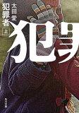犯罪者 上【電子書籍】[ 太田 愛 ]