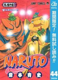 NARUTOーナルトー モノクロ版【期間限定無料】 44