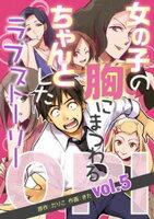OPI 女の子の胸にまつわる、ちゃんとしたラブストーリー vol.5